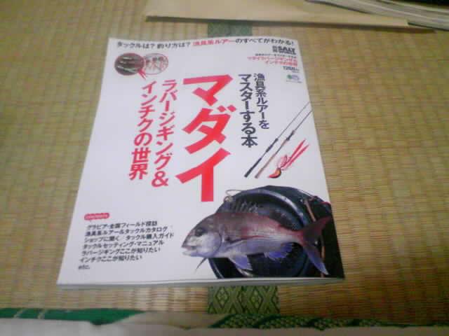 鯛ラバ インチク